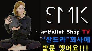 [발레] 이발레샵에서 발레복 제작 업체 SMK 대표를 …