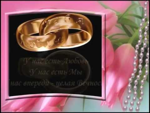 Поздравляю любимого со свадьбой