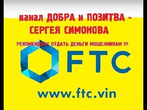 ПОЧЕМУ НЕ ВЫВЕСТИ ДЕНЬГИ C FTC (Future Technologies Company) СЕРГЕЙ СИМОНОВ - РЕКОМЕНДУЕТ !!!