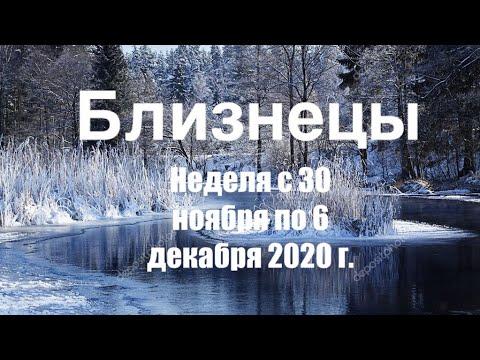 Близнецы. Таро-прогноз на неделю с 30 ноября по 6 декабря 2020 года.