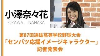 第13回国民的美少女コンテストグランプリの 小澤奈々花が第87回選抜高等...