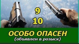 Особо опасен 11 и 12 серия - криминальный сериал, русский детектив, боевик