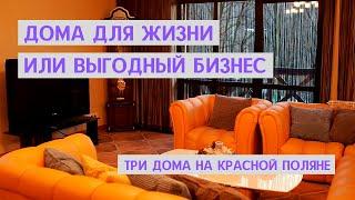 Красная Поляна | Дома под ключ | Бутик-Отель | Готовый бизнес