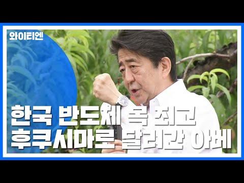 한국 반도체 목 죄고 후쿠시마로 달려간 아베 / YTN