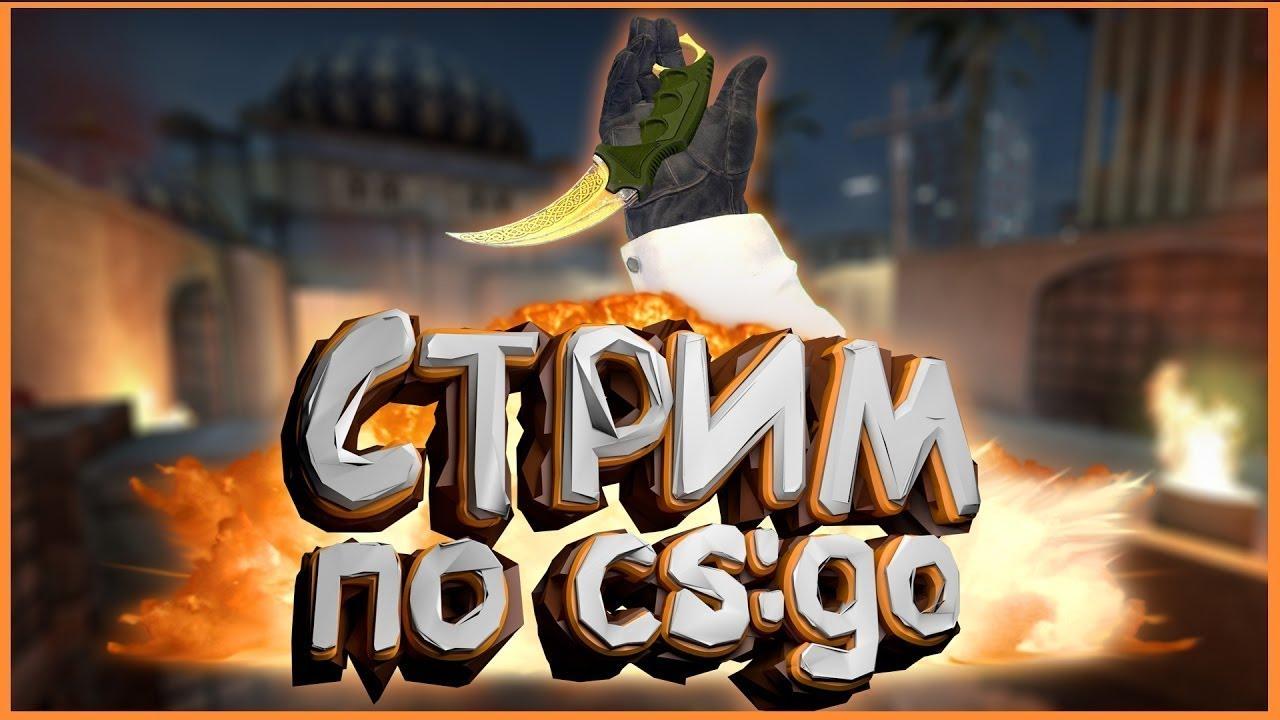 Угарный стрим CS_GO! :D #5