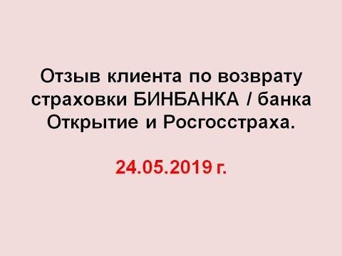 Отзыв клиента по возврату страховки банка Открытие от 24.05.2019 г.
