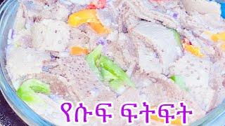 Ethiopian food- ፈጣን የሱፍ ፍትፍትYe suf fitfit #Sunflower fitft @Kelem Tube ቀለም