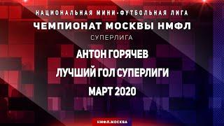 АНТОН ГОРЯЧЕВ ЛУЧШИЙ ГОЛ СУПЕРЛИГИ МАРТ 2020