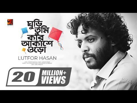 Ghuri Tumi Kar Akashe Oro || ঘুড়ি তুমি কার আকাশে ওড়ো || Lutfor Hasan || Official Music Video || HD