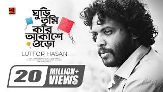Ghuri Tumi Kar Akashe Oro By Lutfor Hasan | Official Music Video
