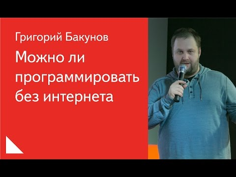Можно ли программировать без интернета — Григорий Бакунов