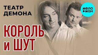 Король и Шут  - Театр демона (Альбом 2010)
