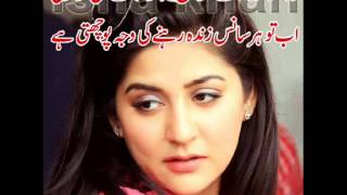 vuclip SAD & ROMANTIC, MY CHOICE OF URDU POETRY  VOL  XXX  ..  30