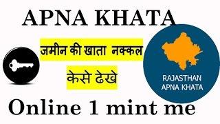 जमीन/खेत का खाता  नकल(जमाबंदी) ऑनलाइन प्राप्त करे |How to Download Khata Nakal (JamaBandi) Rajasthan