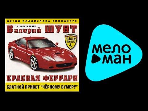 Клип Валерий Шунт - Красная Феррари