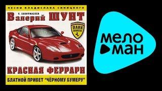 ВАЛЕРИЙ ШУНТ - КРАСНАЯ ФЕРРАРИ / VALERIY ShUNT - KRASNAYA FERRARI