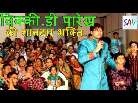 विक्की पारेख की यादगार भक्ति सांग्स -Vicky Parekh    Non Stop Jain Bhakti Vol - 3