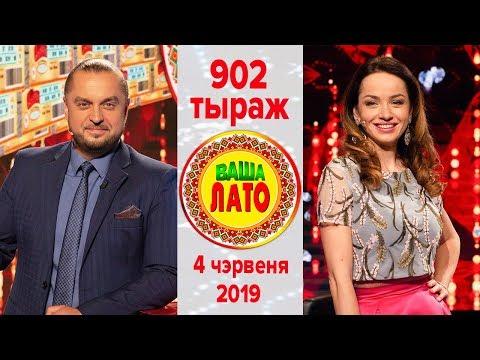 Эфир 902 тиража Ваше Лото и 551 тиража лотереи Пятёрочка 4 июня 2019