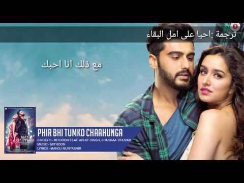Phir bhi tumko chaahunga/full audio song transelate to arabic