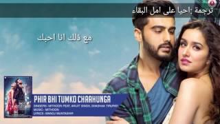 Phir bhi tumko chaahunga full audio song transelate to arabic