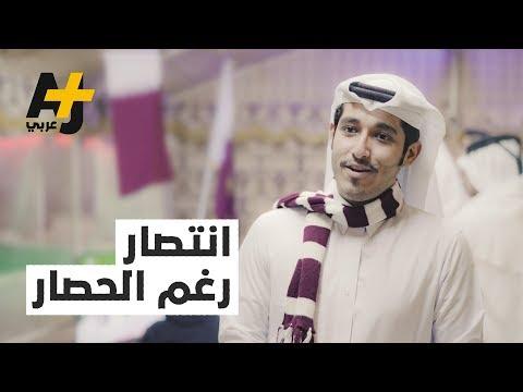 شاهدوا ردة فعل الجمهور القطري بعد تحقيق لقب كأس آسيا 2019