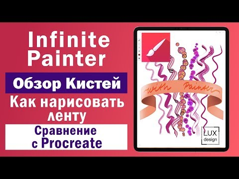 Infinite Painter. Обзор кистей. Сравнение с Procreate