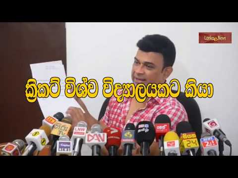 Ranjan -Gal Lena Bindala - Reveals Cricket corruptions in SL