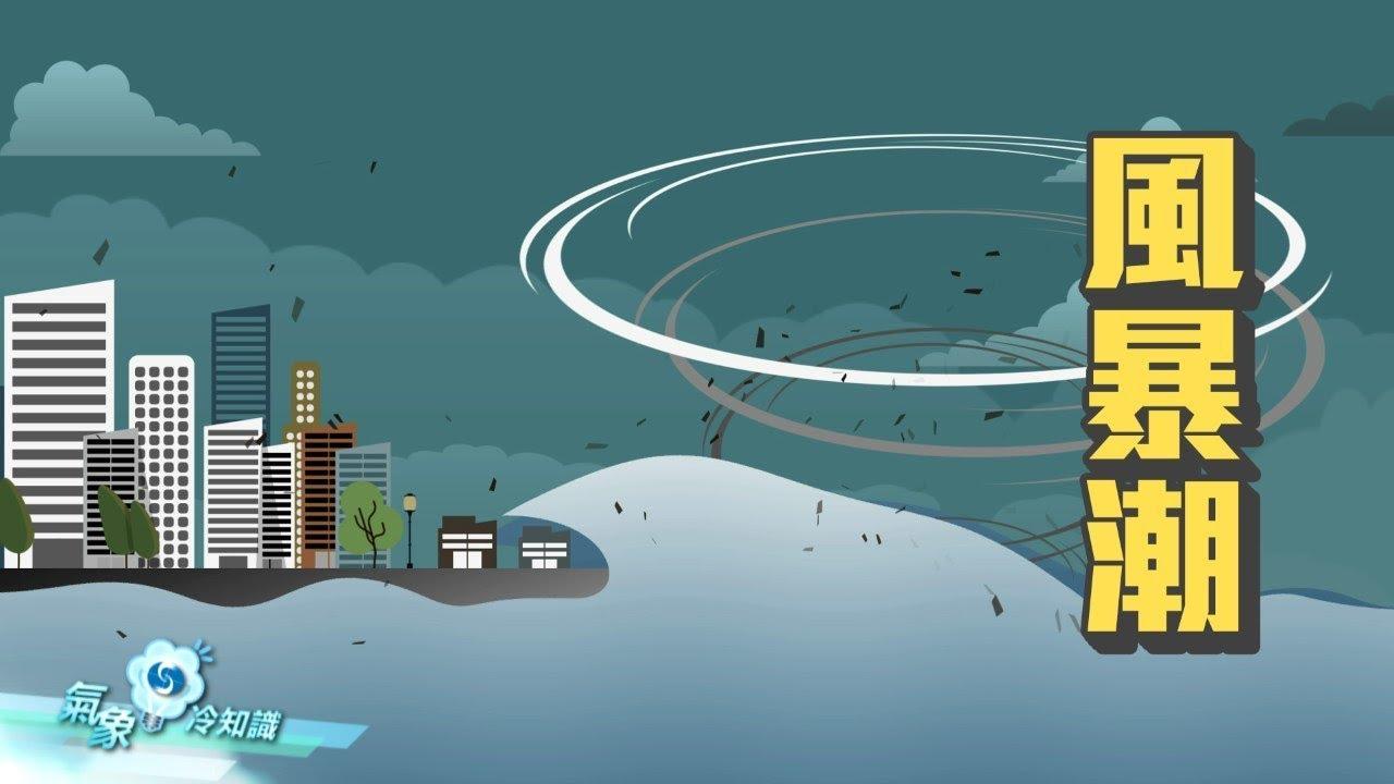 颱風災害:風暴潮 - YouTube