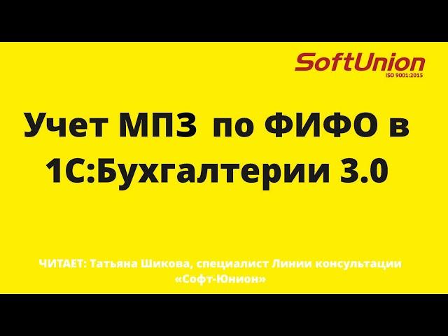 Учет МПЗ по ФИФО в 1С:БП 3.0
