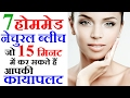 How To Get A Natural BLEACH At Home/BLEACH Easy To Make And Use Get BRIGHT FAIR SKIN In Hindi