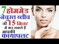 घर पर बनायें नेचुरल ब्लीच Homemade Natural Bleach In Hindi By Sonia Goyal