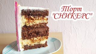 ЭТО так ВКУСНО Торт СНИКЕРС Шоколадный Торт с КАРАМЕЛЬЮ и Арахисом Сникерс David Malaniia