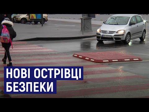 Суспільне Житомир: На вулицях Житомира встановили ще чотири острівці безпеки