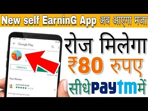 New Earning App launch Roz kamao ₹80 Paytm Cash - YashRox