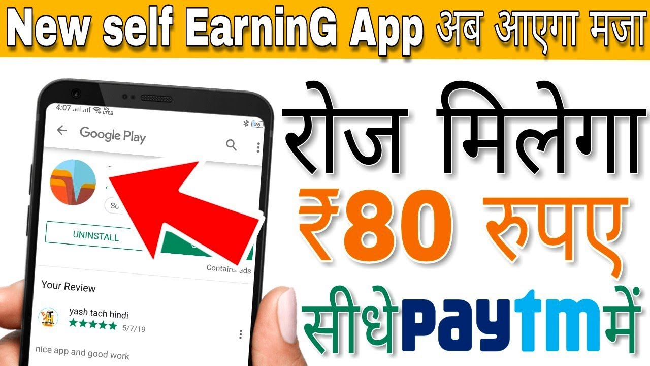 New Earning App launch Roz kamao ₹80 Paytm Cash - YashRox