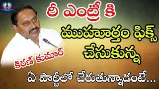 Former AP CM Kiran Kumar Reddy Thought To Re-Entry In Politics | Andhra Pradesh | TFC News