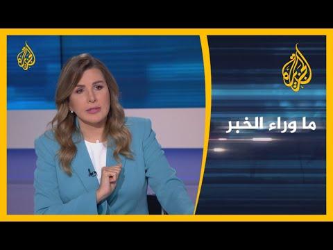 ما وراء الخبر- هل استهدفت إسرائيل منشأة نظنز النووية؟ ولماذا تتكتم طهران على الفاعل؟????  - نشر قبل 2 ساعة