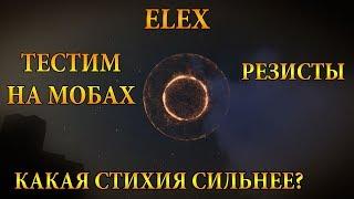 ELEX / КАКАЯ СТИХИЯ СИЛЬНЕЕ? ТЕСТИМ УРОН ОТ МАГИИ НА РАЗНЫХ МОБАХ. ОБЗОР