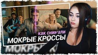 Михалина смотрит Чоткий Паца Тима Белорусских - МОКРЫЕ КРОССЫ   Как снимался клип