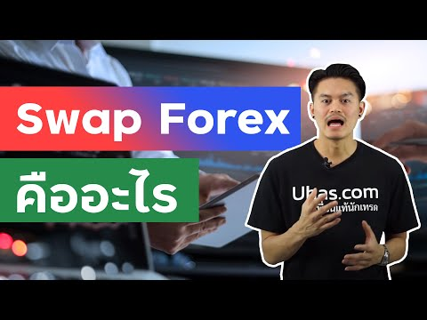 Swap Forex หรือ Rollover คืออะไร ? - การเงินวันละคำ EP. 59