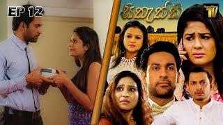 Sithaththi - සිතැත්තී   Episode 12   25th Feb 2020   SepteMber TV Originals Thumbnail