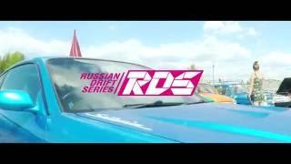 RDS Ural 2016 [Пермь/RDS Урал]