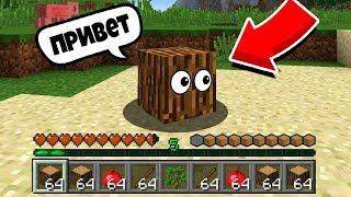 Как пройти Майнкрафт за Блок Дерева? Майнкрафт Прохождение