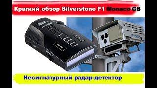 видеообзор радар-детектора Silverstone F1 Monaco GS от Avtogear.ru