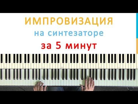 Фортепиано за 5 минут. Импровизация на синтезаторе.