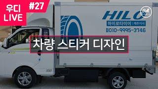 우디 LIVE #27 - 차량용 스티커(랩핑) 디자인