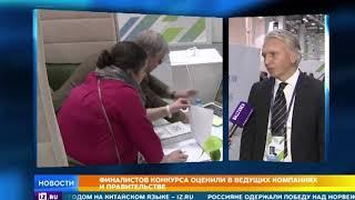 """В Сочи определяют победителей конкурса """"Лидеры России"""""""