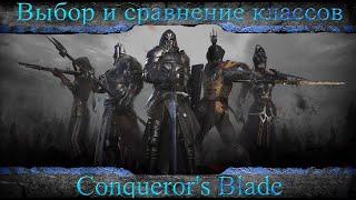Conqueror's Blade: выбор и сравнение классов или за кого лучше играть.