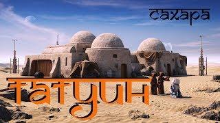 Татуин | Путешествие в Сахару | Тунис