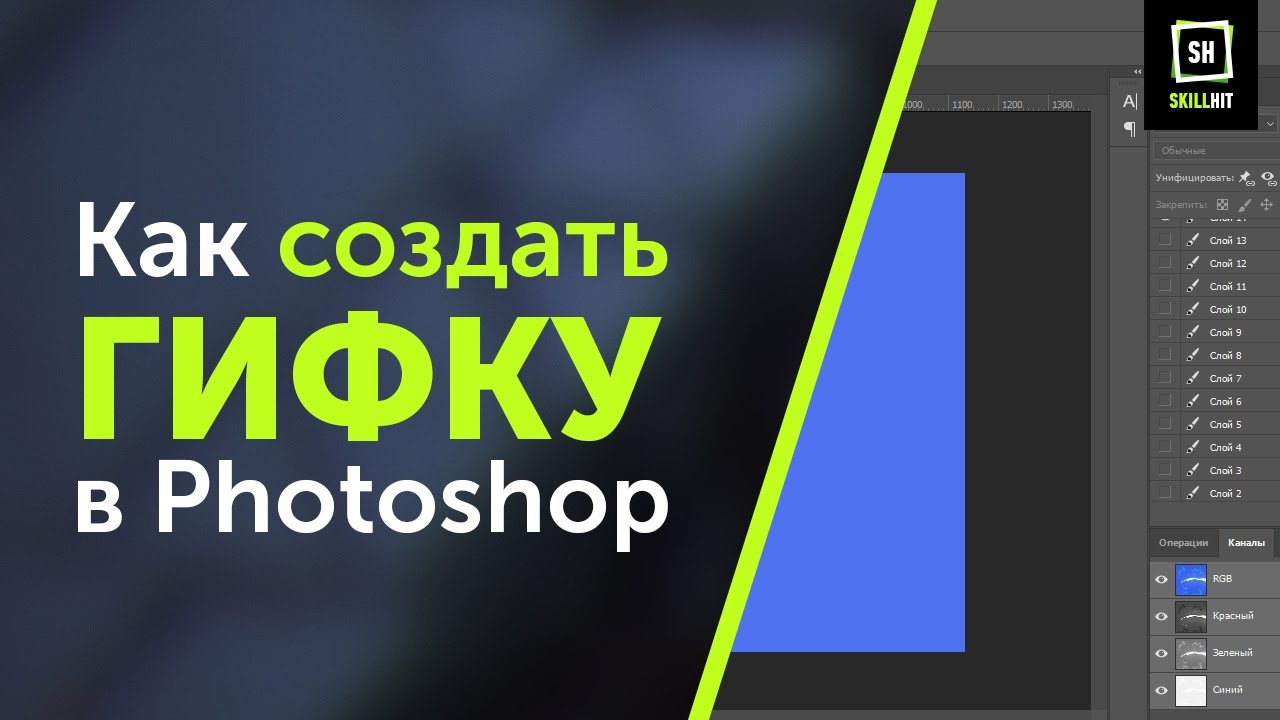 Как делать гифки в фотошоп (Photoshop) - YouTube: https://www.youtube.com/watch?v=h14kKxeUEe8